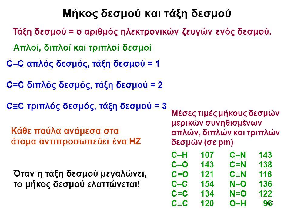 69 Απλοί, διπλοί και τριπλοί δεσμοί Μέσες τιμές μήκους δεσμών μερικών συνηθισμένων απλών, διπλών και τριπλών δεσμών (σε pm) C–H107C–N143 C–O143C=N138