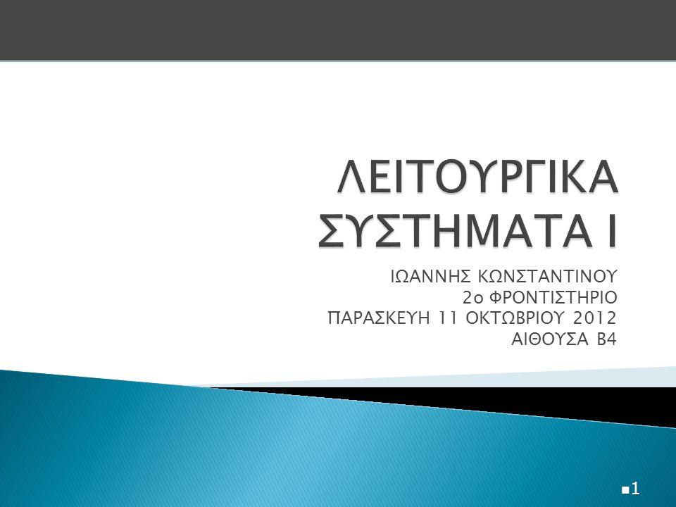 ΙΩΑΝΝΗΣ ΚΩΝΣΤΑΝΤΙΝΟΥ 2ο ΦΡΟΝΤΙΣΤΗΡΙΟ ΠΑΡΑΣΚΕΥΗ 11 ΟΚΤΩΒΡΙΟΥ 2012 ΑΙΘΟΥΣΑ Β4 1