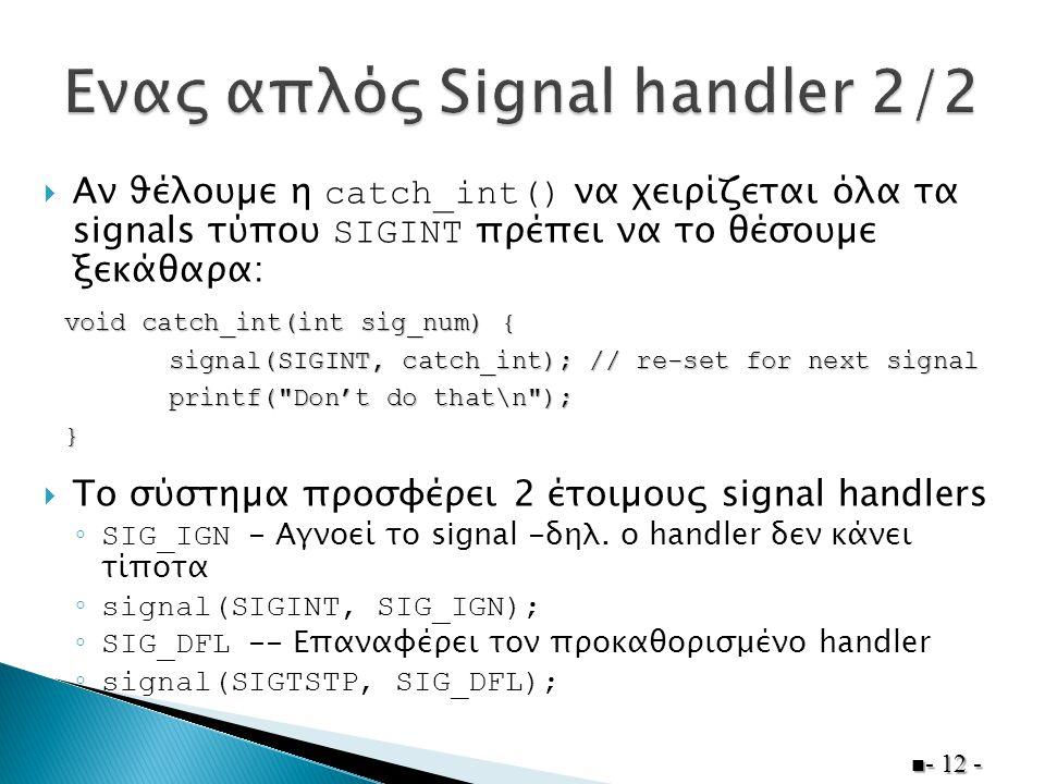  Αν ϑέλουµε η catch_int() να χειρίζεται όλα τα signals τύπου SIGINT πρέπει να το θέσουµε ξεκάθαρα:  Το σύστηµα προσφέρει 2 έτοιµους signal handlers