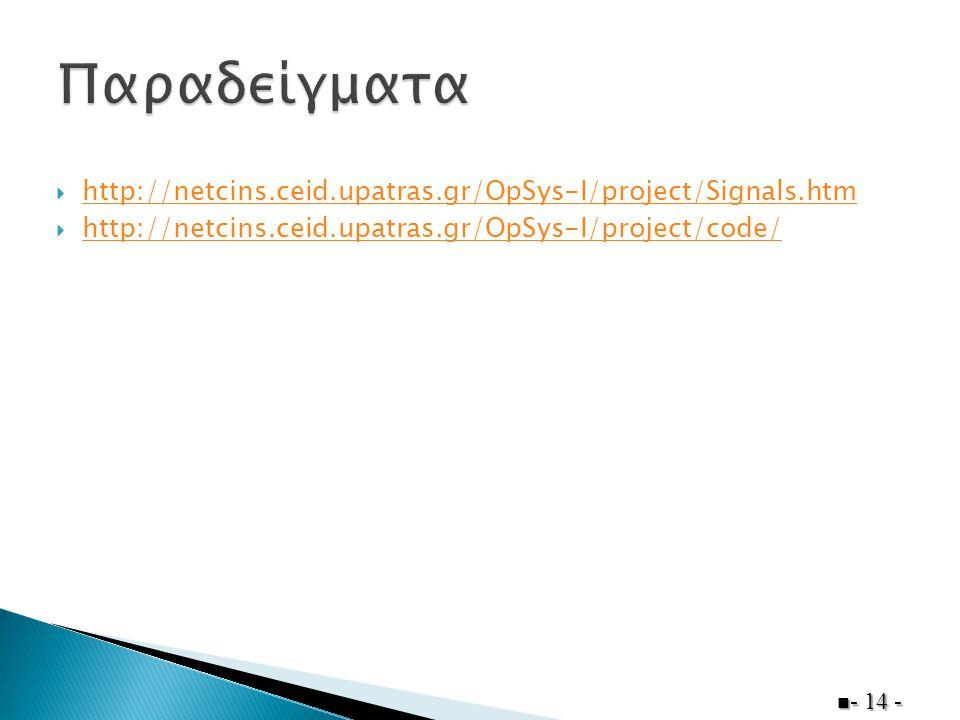  http://netcins.ceid.upatras.gr/OpSys-I/project/Signals.htm http://netcins.ceid.upatras.gr/OpSys-I/project/Signals.htm  http://netcins.ceid.upatras.gr/OpSys-I/project/code/ http://netcins.ceid.upatras.gr/OpSys-I/project/code/ - 14 -