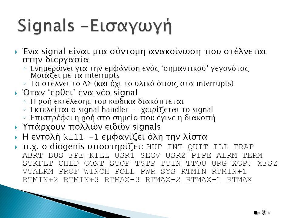  Ένα signal είναι µια σύντοµη ανακοίνωση που στέλνεται στην διεργασία ◦ Ενηµερώνει για την εµφάνιση ενός 'σηµαντικού' γεγονότος Μοιάζει µε τα interru