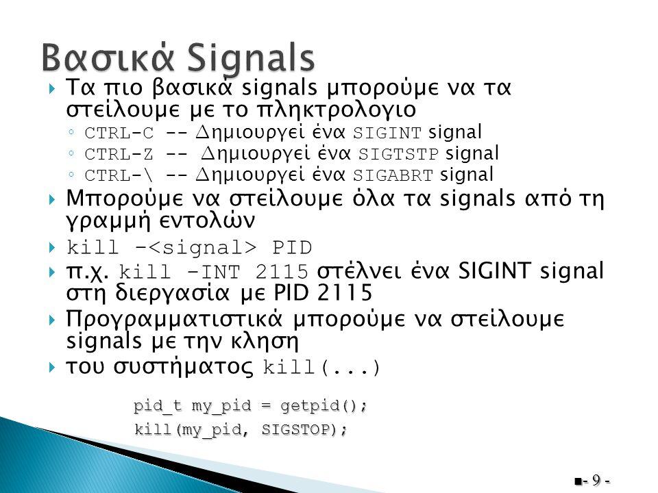  Τα πιο βασικά signals µπορούµε να τα στείλουµε µε το πληκτρολογιο ◦ CTRL-C -- ∆ηµιουργεί ένα SIGINT signal ◦ CTRL-Z -- ∆ηµιουργεί ένα SIGTSTP signal