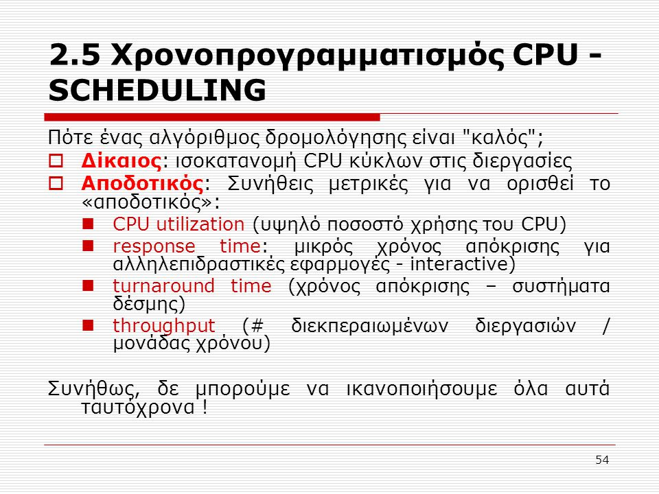 54 2.5 Χρονοπρογραμματισμός CPU - SCHEDULING Πότε ένας αλγόριθμος δρομολόγησης είναι