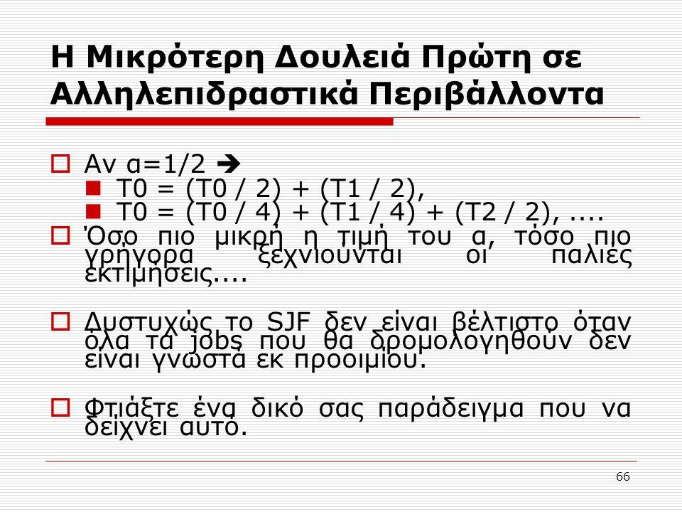 66 Η Μικρότερη Δουλειά Πρώτη σε Αλληλεπιδραστικά Περιβάλλοντα  Αν α=1/2  Τ0 = (Τ0 / 2) + (Τ1 / 2), Τ0 = (Τ0 / 4) + (Τ1 / 4) + (Τ2 / 2),....  Όσο πι