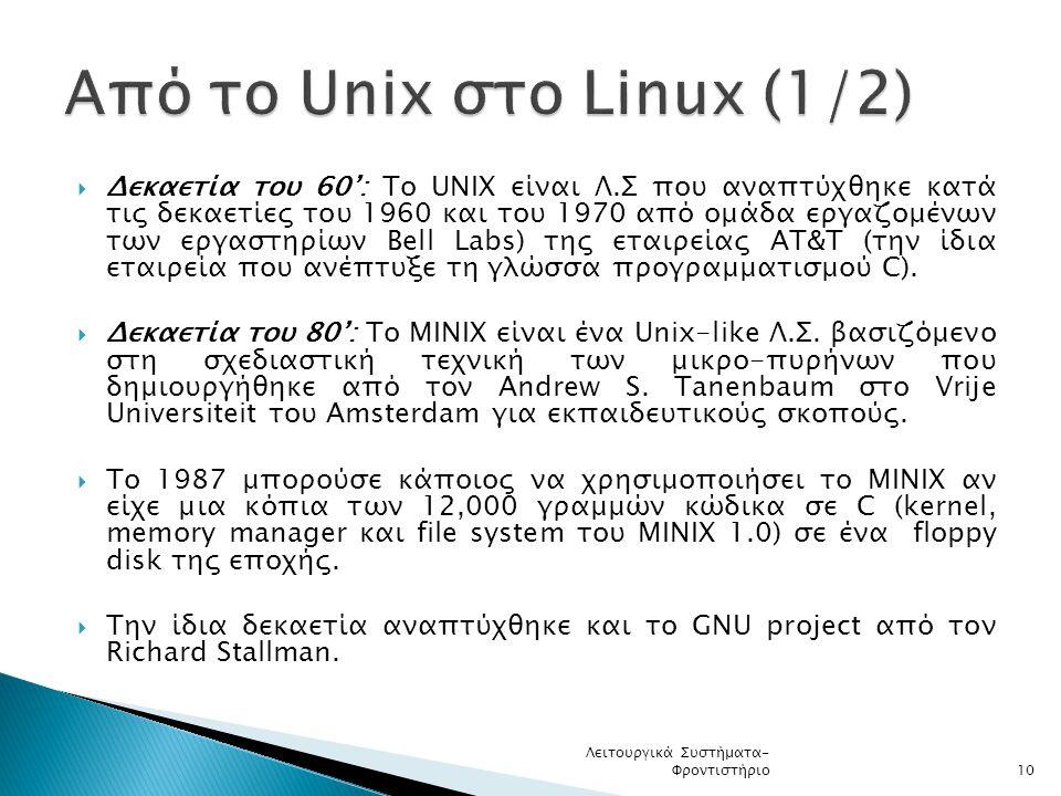  Δεκαετία του 60': Το UNIX είναι Λ.Σ που αναπτύχθηκε κατά τις δεκαετίες του 1960 και του 1970 από ομάδα εργαζομένων των εργαστηρίων Bell Labs) της εταιρείας AT&T (την ίδια εταιρεία που ανέπτυξε τη γλώσσα προγραμματισμού C).