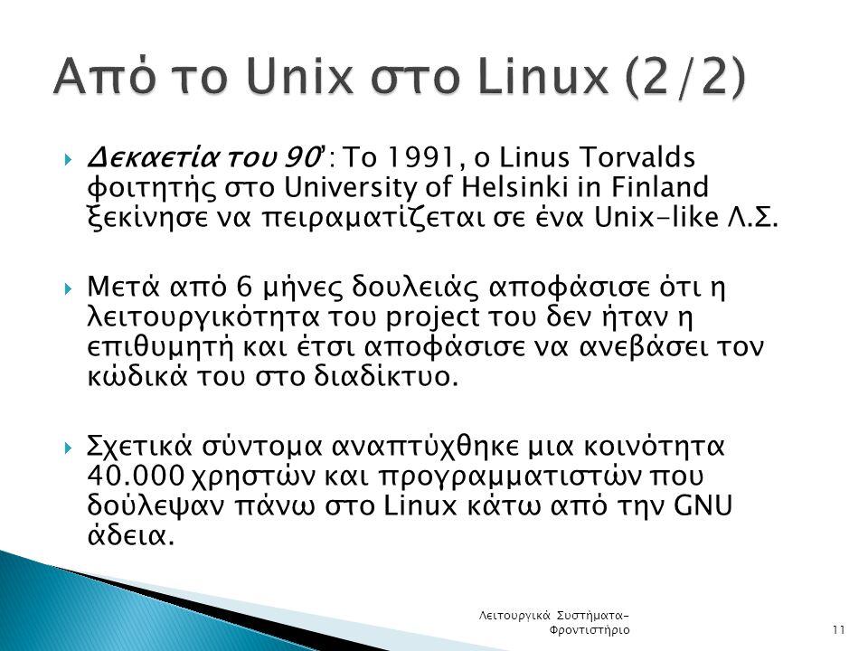  Δεκαετία του 90': Το 1991, ο Linus Torvalds φοιτητής στο University of Helsinki in Finland ξεκίνησε να πειραματίζεται σε ένα Unix-like Λ.Σ.