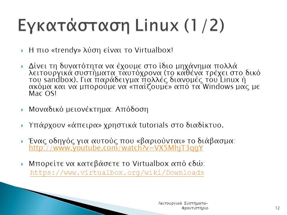  Η πιο «trendy» λύση είναι το Virtualbox.