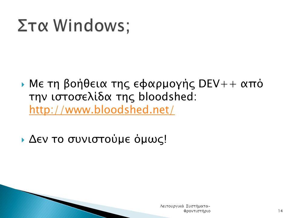  Με τη βοήθεια της εφαρμογής DEV++ από την ιστοσελίδα της bloodshed: http://www.bloodshed.net/ http://www.bloodshed.net/  Δεν το συνιστούμε όμως.