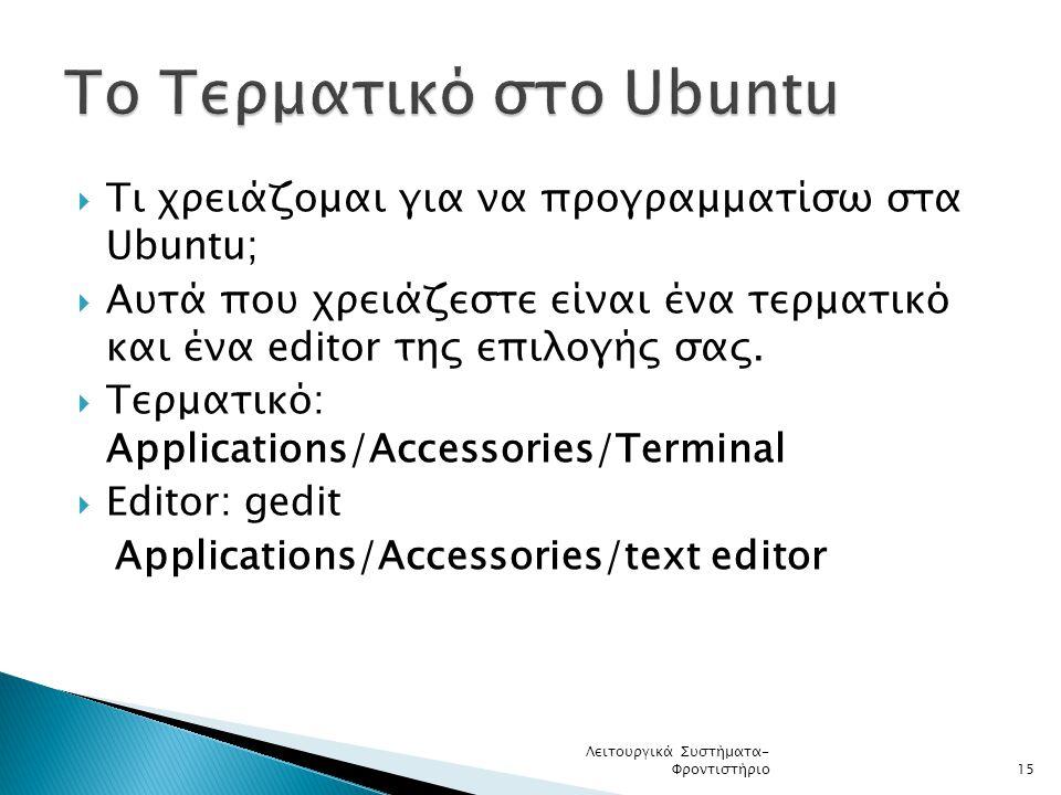  Τι χρειάζομαι για να προγραμματίσω στα Ubuntu;  Αυτά που χρειάζεστε είναι ένα τερματικό και ένα editor της επιλογής σας.