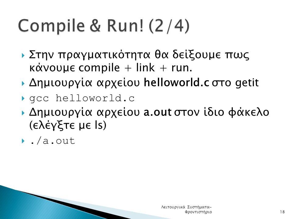  Στην πραγματικότητα θα δείξουμε πως κάνουμε compile + link + run.