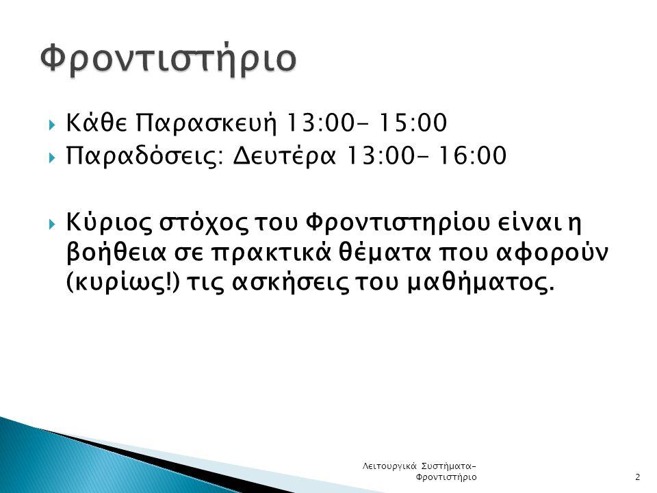  Κάθε Παρασκευή 13:00- 15:00  Παραδόσεις: Δευτέρα 13:00- 16:00  Κύριος στόχος του Φροντιστηρίου είναι η βοήθεια σε πρακτικά θέματα που αφορούν (κυρίως!) τις ασκήσεις του μαθήματος.