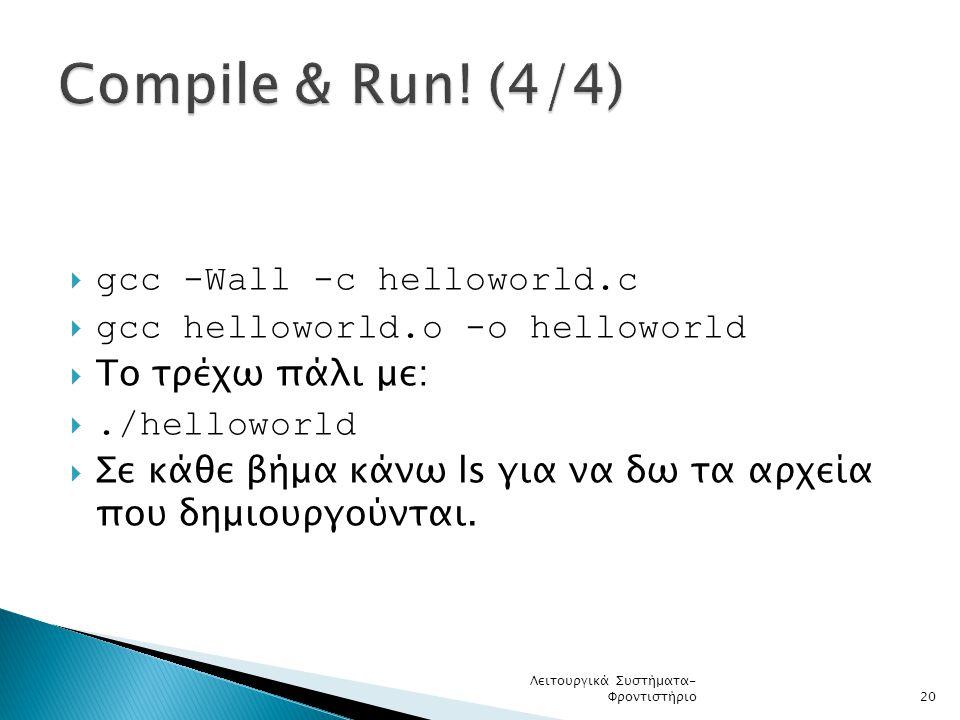  gcc -Wall -c helloworld.c  gcc helloworld.o -o helloworld  Το τρέχω πάλι με: ./helloworld  Σε κάθε βήμα κάνω ls για να δω τα αρχεία που δημιουργούνται.