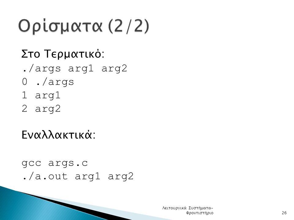 Στο Τερματικό:./args arg1 arg2 0./args 1 arg1 2 arg2 Εναλλακτικά: gcc args.c./a.out arg1 arg2 Λειτουργικά Συστήματα- Φροντιστήριο26
