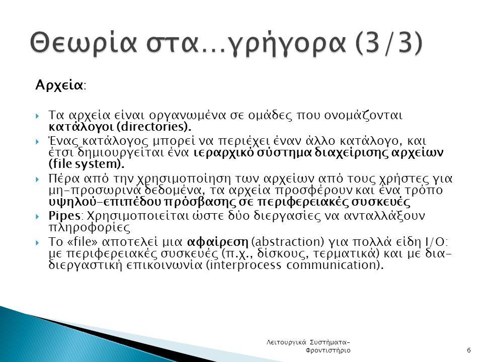  Μονολιθικά: Σε αυτά τα συστήματα δεν υπάρχει καμία δομή όσον αφορά την οργάνωση των ρουτινών του Λ.Σ  Μικρο-πυρήνες: Αυτή η προσέγγιση βασίζεται στη φιλοσοφία ο πυρήνας του Λ.Σ.