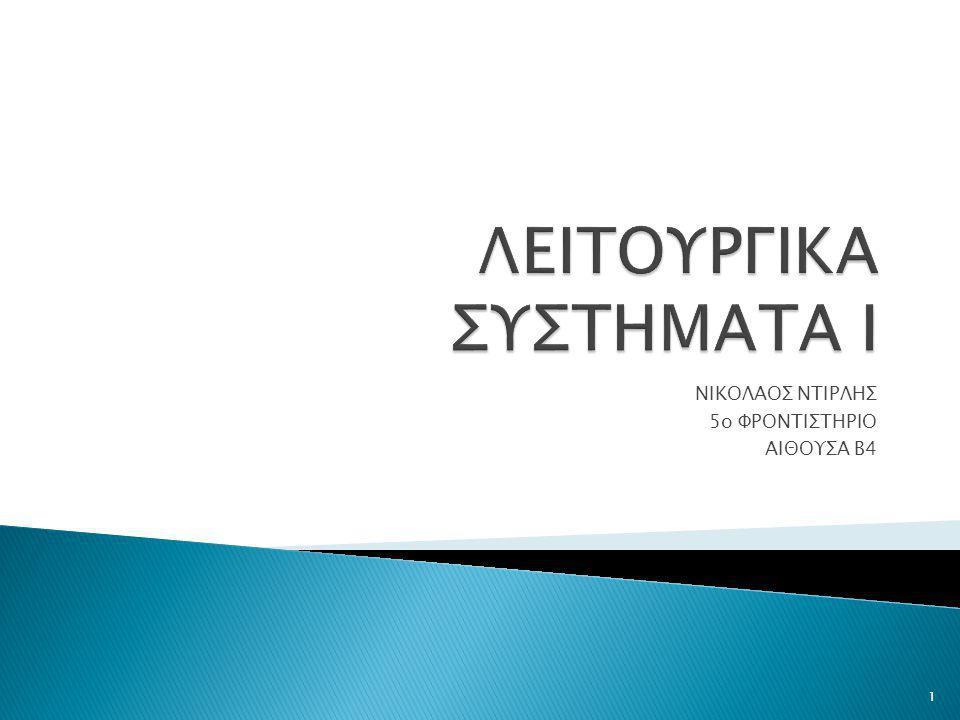 NIKOΛΑΟΣ ΝΤΙΡΛΗΣ 5ο ΦΡΟΝΤΙΣΤΗΡΙΟ ΑΙΘΟΥΣΑ Β4 1