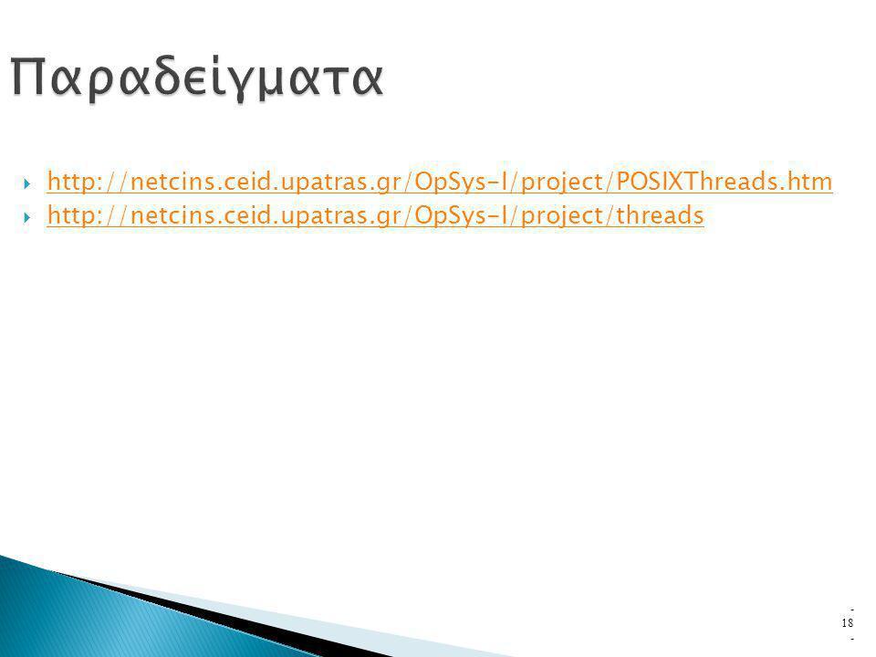  http://netcins.ceid.upatras.gr/OpSys-I/project/POSIXThreads.htm http://netcins.ceid.upatras.gr/OpSys-I/project/POSIXThreads.htm  http://netcins.ceid.upatras.gr/OpSys-I/project/threads http://netcins.ceid.upatras.gr/OpSys-I/project/threads - 18 -