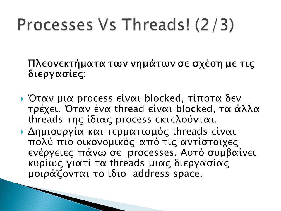 Πλεονεκτήματα των νημάτων σε σχέση με τις διεργασίες:  Όταν μια process είναι blocked, τίποτα δεν τρέχει. Όταν ένα thread είναι blocked, τα άλλα thre