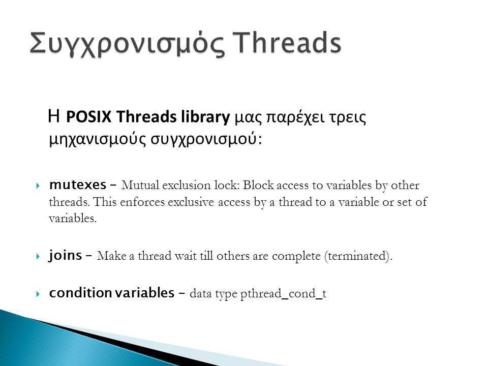 Η POSIX Threads library μας παρέχει τρεις μηχανισμούς συγχρονισμού:  mutexes - Mutual exclusion lock: Block access to variables by other threads.