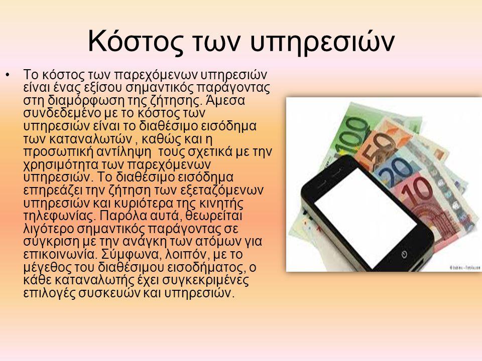 Κόστος των υπηρεσιών Το κόστος των παρεχόμενων υπηρεσιών είναι ένας εξίσου σημαντικός παράγοντας στη διαμόρφωση της ζήτησης.