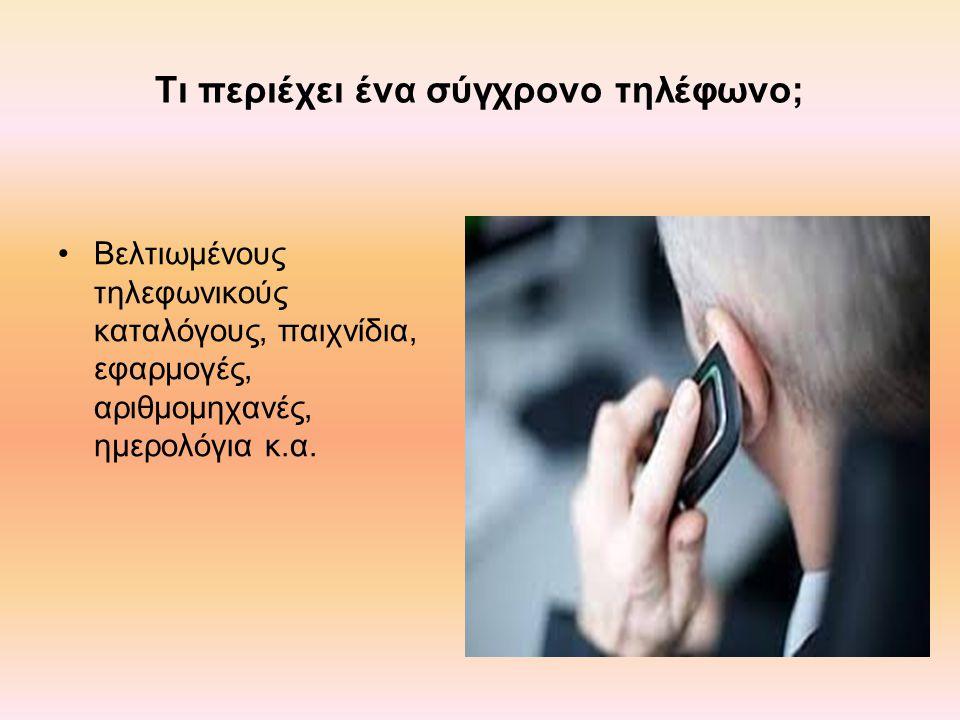Τι περιέχει ένα σύγχρονο τηλέφωνο; Βελτιωμένους τηλεφωνικούς καταλόγους, παιχνίδια, εφαρμογές, αριθμομηχανές, ημερολόγια κ.α.