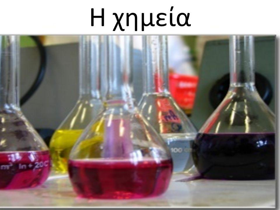 Η χημεία