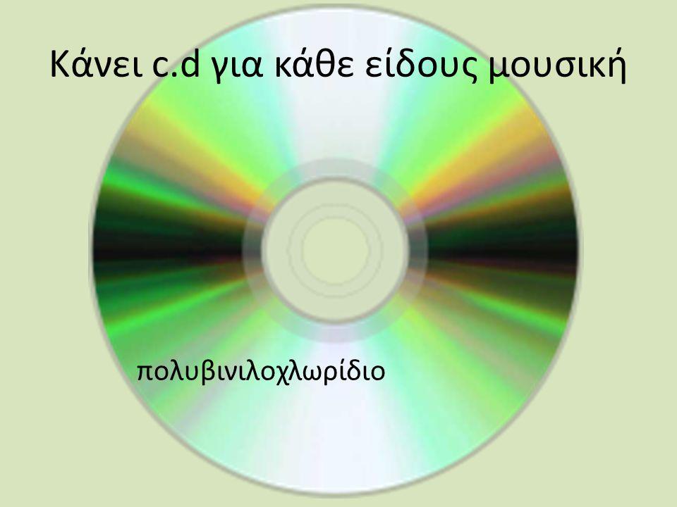 Κάνει c.d για κάθε είδους μουσική πολυβινιλοχλωρίδιο