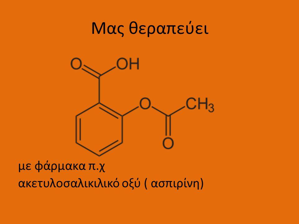 Μας θεραπεύει με φάρμακα π.χ ακετυλοσαλικιλικό οξύ ( ασπιρίνη)