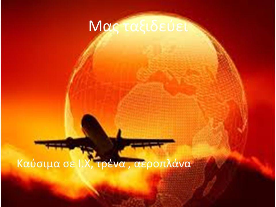 Μας ταξιδεύει Καύσιμα σε Ι.Χ, τρένα, αεροπλάνα