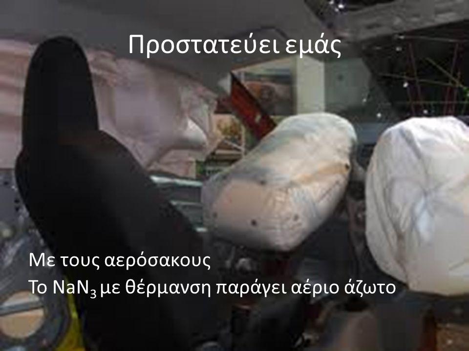 Προστατεύει εμάς Με τους αερόσακους Το NaN 3 με θέρμανση παράγει αέριο άζωτο