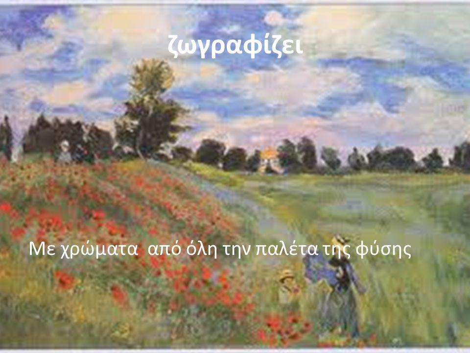 ζωγραφίζει Με χρώματα από όλη την παλέτα της φύσης