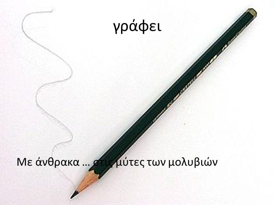 γράφει Με άνθρακα … στις μύτες των μολυβιών