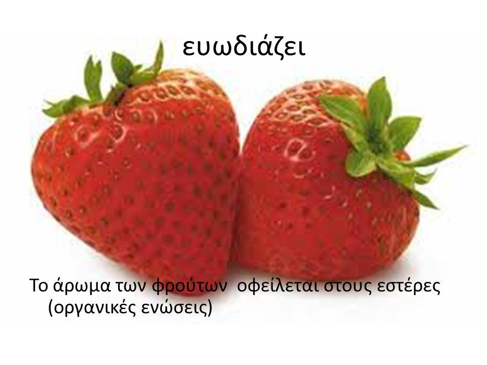 ευωδιάζει Το άρωμα των φρούτων οφείλεται στους εστέρες (οργανικές ενώσεις)