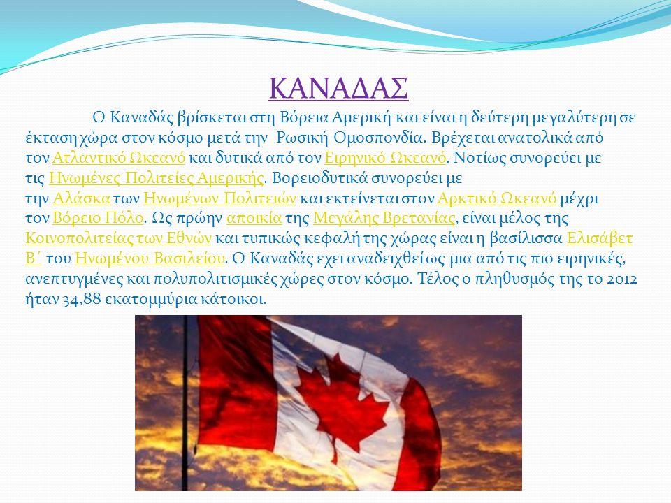 ΚΑΝΑΔΑΣ Ο Καναδάς βρίσκεται στη Βόρεια Αμερική και είναι η δεύτερη μεγαλύτερη σε έκταση χώρα στον κόσμο μετά την Ρωσική Ομοσπονδία.