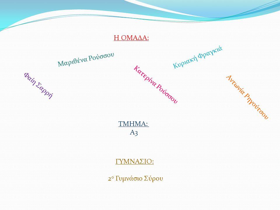 Η ΔΙΩΡΥΓΑ ΤΟΥ ΠΑΝΑΜΑ Η Διώρυγα του Παναμά συνδέει τον Ειρηνικό με τον Ατλαντικό ωκεανό και έχει μήκος 80 km περίπου. Χάρη σε αυτό τον υδάτινο δρόμο έν