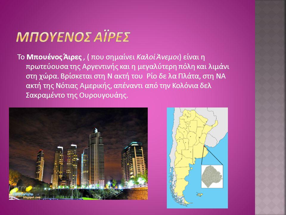 Η Βραζιλία είναι το 5 ο κράτος της Γης, σε έκταση και πληθυσμό. Η πόλη της Σάο Πάολο (18.700.000 κ.) είναι η 3 η στη Γη και το Ρίο Ιανέιρο (11.700.000