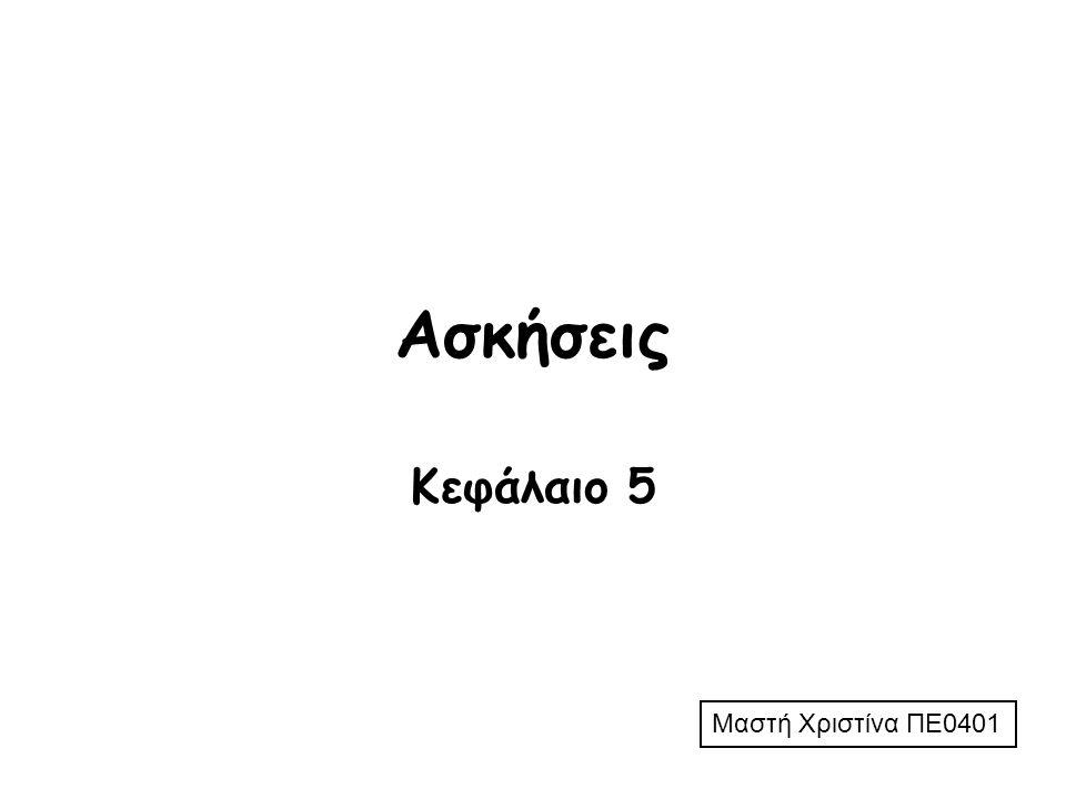 Άσκηση 15 β.