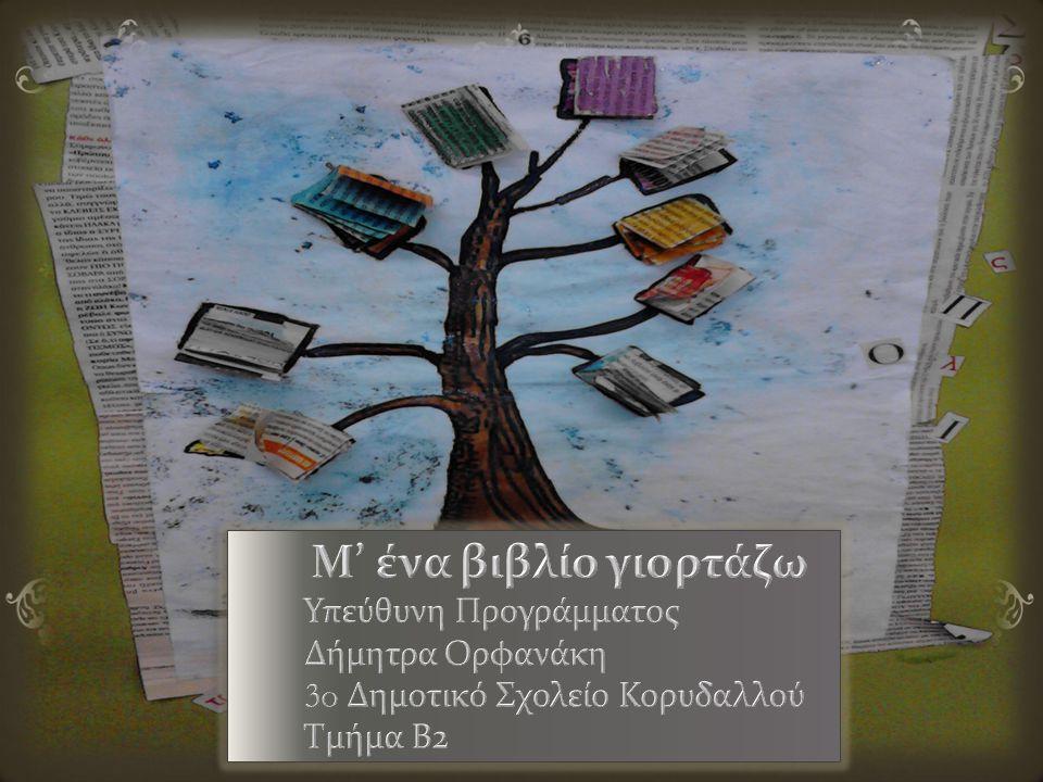 ΧΡΗΣΤΟΣ ΤΖΑΜΟΥΡΑΝΗΣ ΤΑ ΜΑΓΙΚΑ ΜΑΞΙΛΑΡΙΑ 12 Πίσω στον πίνακα...