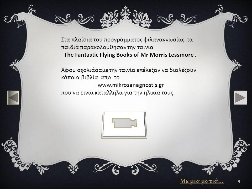 ΘΕΟΔΩΡΑ ΚΟΛΤΣΙΔΗ, ΤΟΥ ΣΚΟΙΝΙΟΥ, ΤΑ ΜΑΝΤΑΛΑΚΙΑ 6