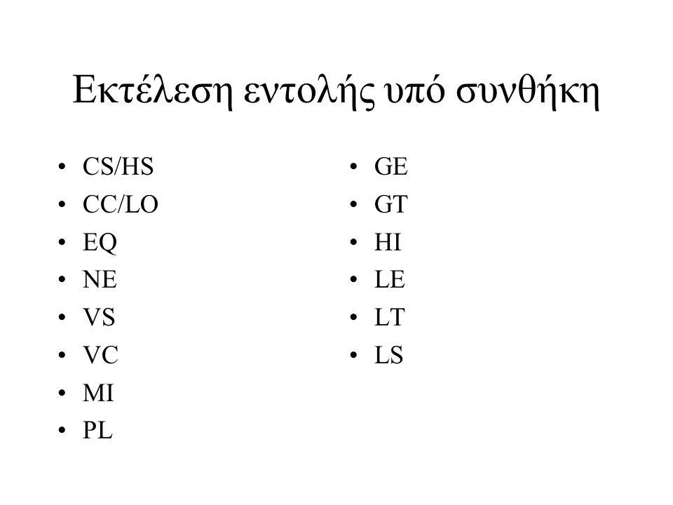 Εκτέλεση εντολής υπό συνθήκη CS/HS CC/LO EQ NE VS VC MI PL GE GT HI LE LT LS