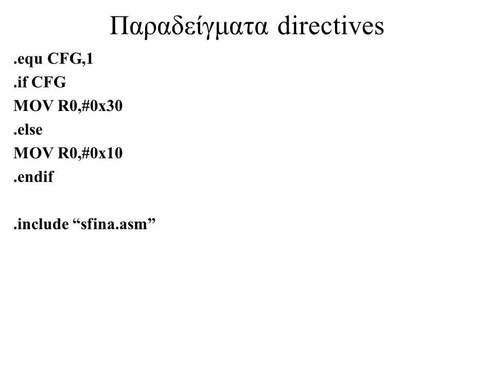 """Παραδείγματα directives.equ CFG,1.if CFG MOV R0,#0x30.else MOV R0,#0x10.endif.include """"sfina.asm"""""""