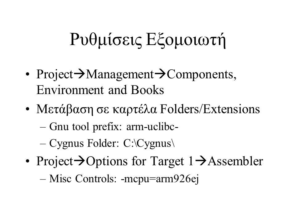 Ρυθμίσεις Εξομοιωτή Project  Management  Components, Environment and Books Μετάβαση σε καρτέλα Folders/Extensions –Gnu tool prefix: arm-uclibc- –Cyg