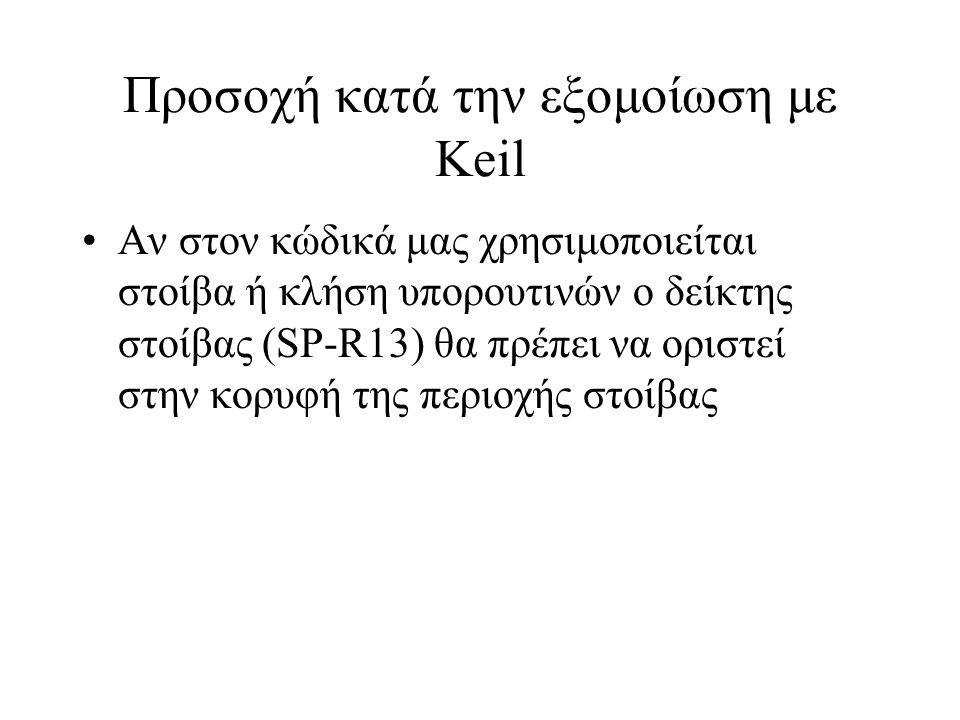 Προσοχή κατά την εξομοίωση με Keil Αν στον κώδικά μας χρησιμοποιείται στοίβα ή κλήση υπορουτινών ο δείκτης στοίβας (SP-R13) θα πρέπει να οριστεί στην