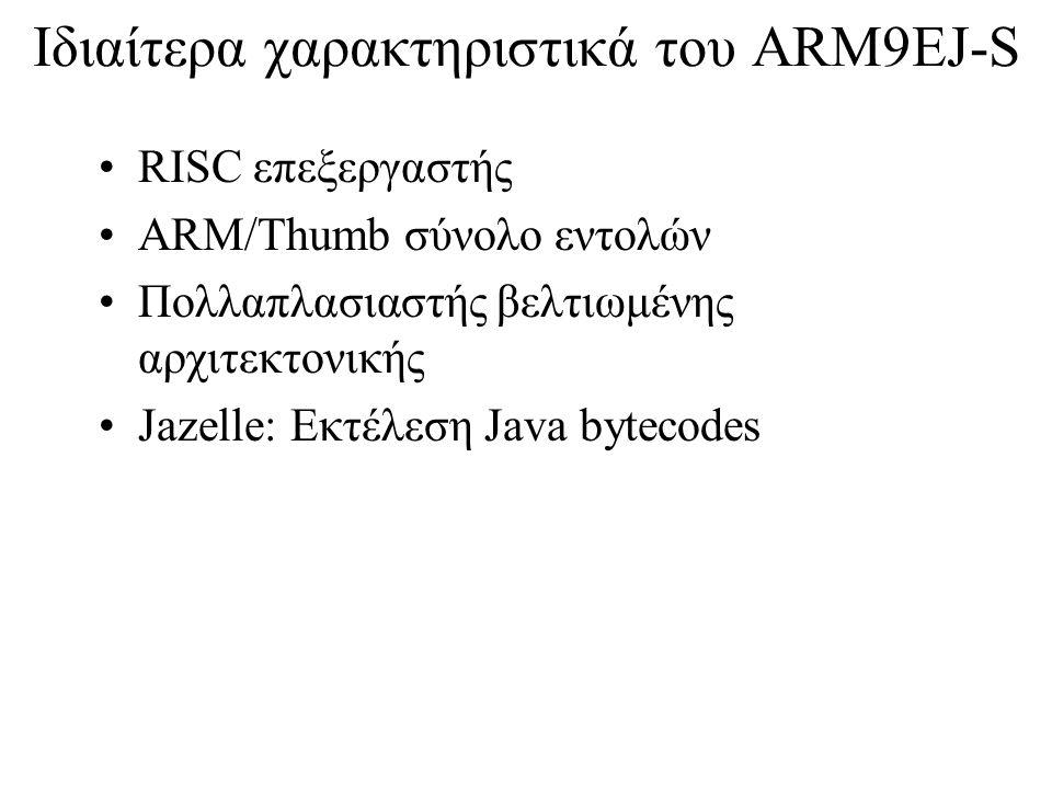 Παραδείγματα Αριθμητικών- Λογικών Πράξεων ADD R1,R1,#0x10 ; R1  R1+0x10 SUB R5,R1,R2,LSL #2 ; R5  R1-R2*4 RSB R5,R1,R2,LSL #2 ; R5  R2*4-R1 ADC R5,R1,R2 ; R5  R1+R2+CARRY AND R1,R1,#0x10 ; R1  R1 & 0x10 CMP R2,R4 ; R2-R4 (FLAGS AFFECTED) CMP R3,0x8000 ; R3-0x8000 ( - -) CMN R1,R2 ; R1-(-R2) (FLAGS NOT AFFECTED) TEQS R1,R4 ; R1 xor R4 (Z AFFECTED)