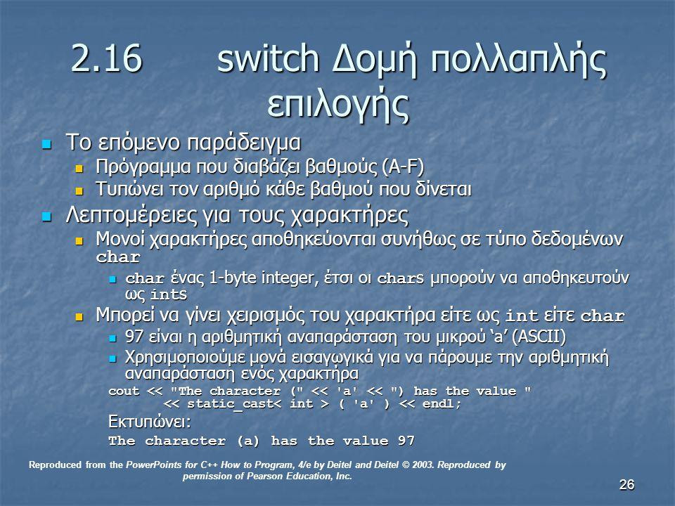 26 2.16 switch Δομή πολλαπλής επιλογής Το επόμενο παράδειγμα Το επόμενο παράδειγμα Πρόγραμμα που διαβάζει βαθμούς (A-F) Πρόγραμμα που διαβάζει βαθμούς