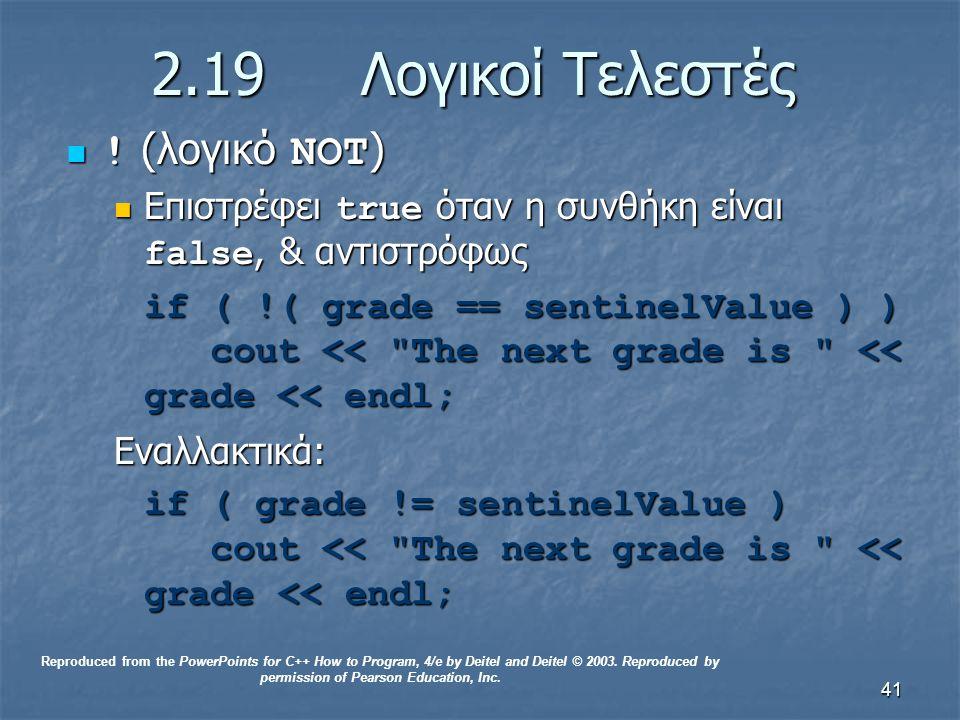 41 2.19 Λογικοί Τελεστές ! (λογικό NOT ) ! (λογικό NOT ) Επιστρέφει true όταν η συνθήκη είναι false, & αντιστρόφως Επιστρέφει true όταν η συνθήκη είνα
