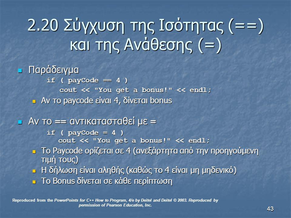 43 2.20 Σύγχυση της Ισότητας (==) και της Ανάθεσης (=) Παράδειγμα Παράδειγμα if ( payCode == 4 ) cout <<