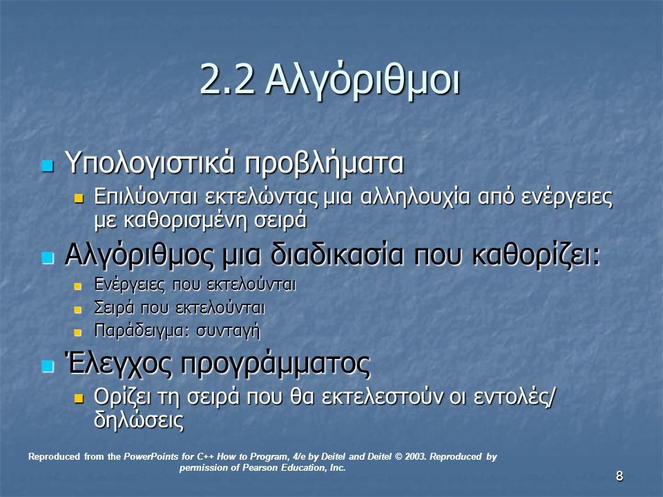 49 2.21 Περίληψη δομημένου προγραμματισμού Reproduced from the PowerPoints for C++ How to Program, 4/e by Deitel and Deitel © 2003.