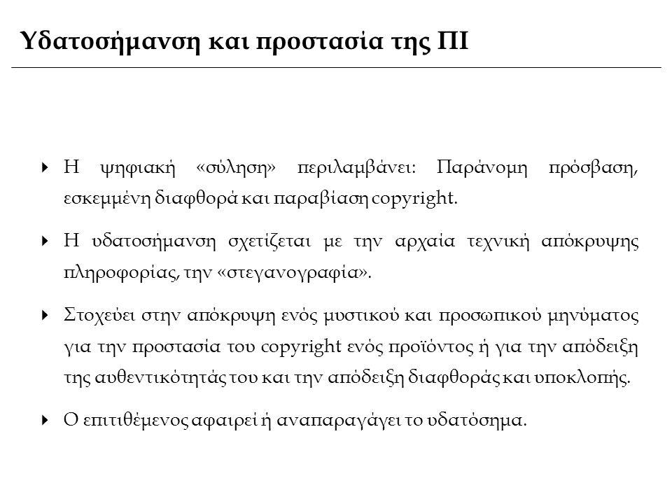 Υδατοσήμανση και προστασία της ΠΙ  Η ψηφιακή «σύληση» περιλαμβάνει: Παράνομη πρόσβαση, εσκεμμένη διαφθορά και παραβίαση copyright.  Η υδατοσήμανση σ