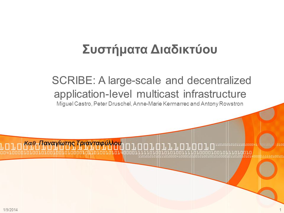 Συστήματα Διαδικτύου SCRIBE: A large-scale and decentralized application-level multicast infrastructure Miguel Castro, Peter Druschel, Anne-Marie Kerm