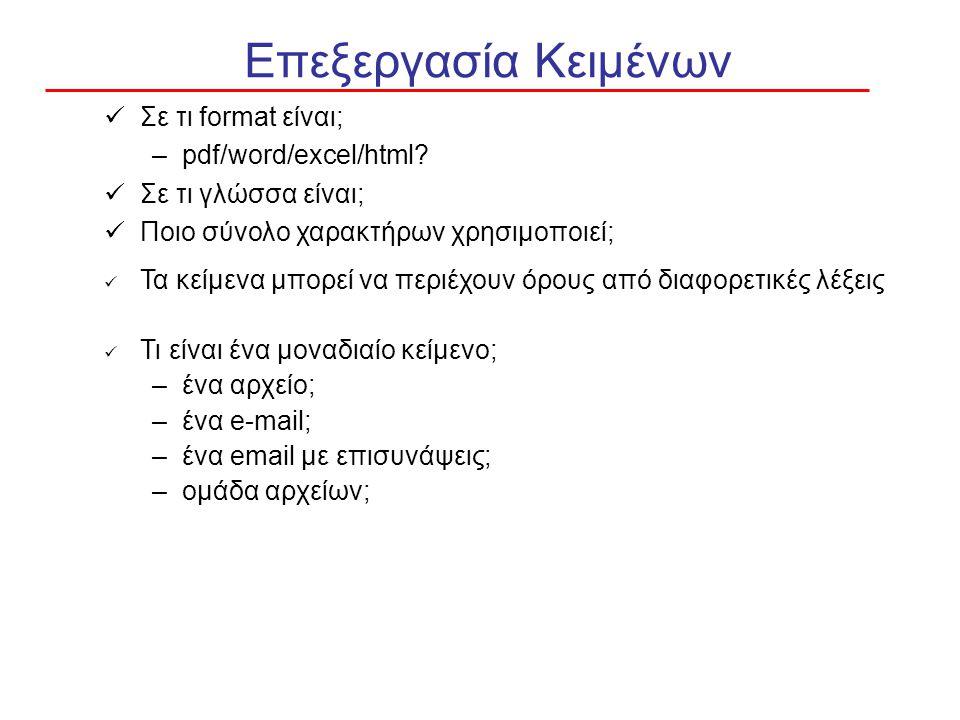 Επεξεργασία Κειμένων Σε τι format είναι; –pdf/word/excel/html.